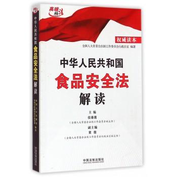 中华人民共和国食品安全法解读/高端释法