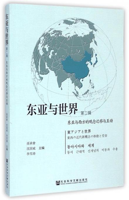 东亚与世界(第2辑东亚与西方的观念迁移与互动)