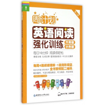 英语阅读强化训练(6年级+小升初第2版)/周计划