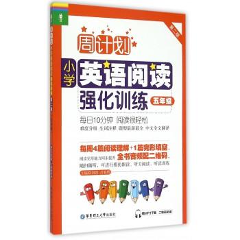 小学英语阅读强化训练(5年级第2版)/周计划