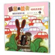 鼹鼠的故事(鼹鼠的智慧乐园妈妈讲讲版共6册)