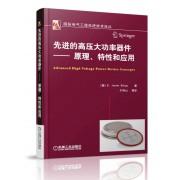 先进的高压大功率器件--原理特性和应用/国际电气工程先进技术译丛