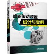 齿轮传动装置设计与实例/机械工程技术人员必备技术丛书