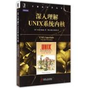 深入理解UNIX系统内核/计算机科学丛书