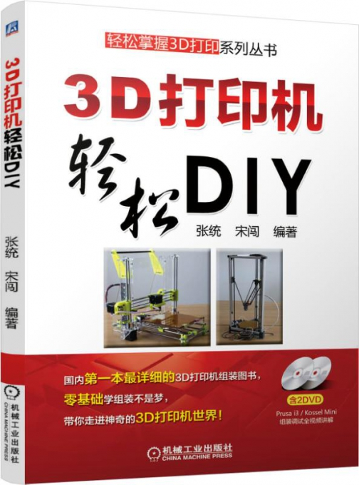 3D打印机轻松DIY(附光盘)/轻松掌握3D打印系列丛书