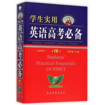 学生实用英语高考必备(**5版全新修订)