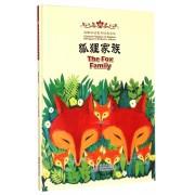 狐狸家族(精)/海豚双语童书经典回放