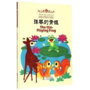 弹琴的青蛙(精)/海豚双语童书经典回放