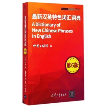 *新汉英特色词汇词典(第6版)
