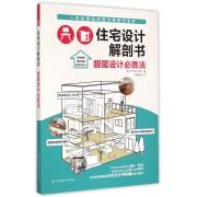 住宅设计解剖书(靓屋设计必胜法)