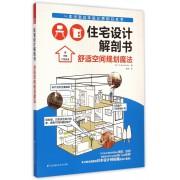 住宅设计解剖书(舒适空间规划魔法)