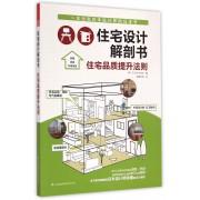 住宅设计解剖书(住宅品质提升法则)