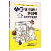 住宅设计解剖书(隔断收纳整理术)