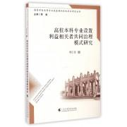 高校本科专业设置利益相关者共同治理模式研究/高等学校本科专业设置预测系统项目研究丛书