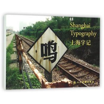 上海字记(明信片)