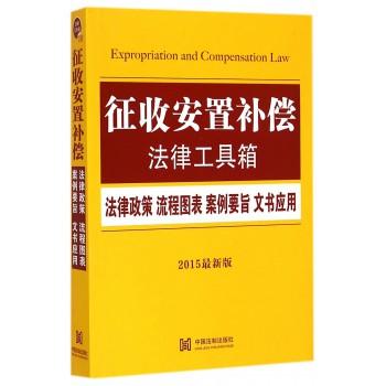 征收安置补偿法律工具箱(2015*新版)