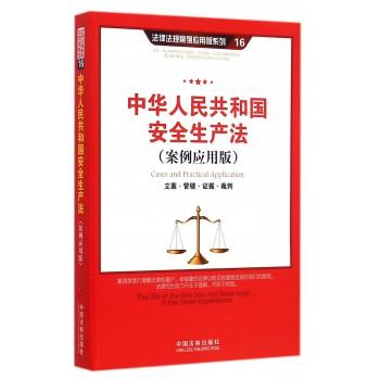 中华人民共和国安全生产法(案例应用版)/法律法规案例应用版系列