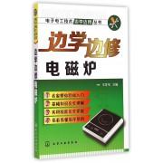 边学边修电磁炉/电子电工技术边学边用丛书