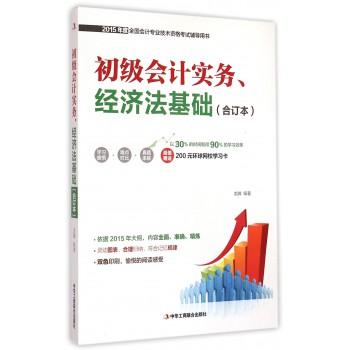 初级会计实务经济法基础(合订本2015年度全国会计专业技术资格考试辅导用书)