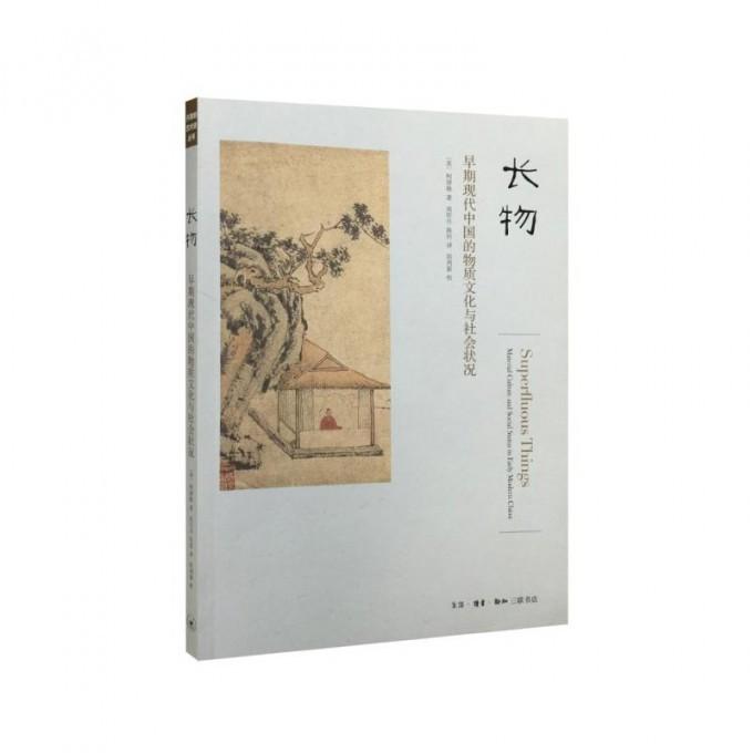 长物(早期现代中国的物质文化与社会状况)