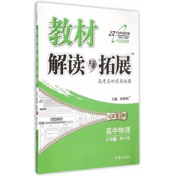 高中物理(必修1配RJ版*新修订版)/教材解读与拓展