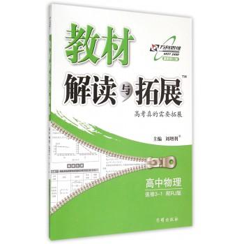 高中物理(选修3-1配RJ版*新修订版)/教材解读与拓展