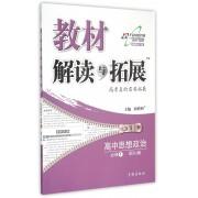 高中思想政治(必修1配RJ版最新修订版)/教材解读与拓展