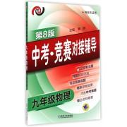 九年级物理(第8版各版本适用)/中考竞赛对接辅导