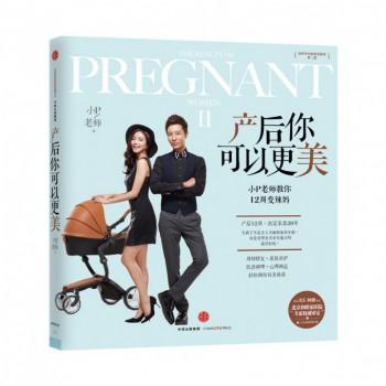 产后你可以更美/从怀孕开始变美系列