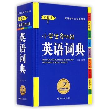 小学生多功能英语词典(新课标学生专用辞书彩图版)(精)