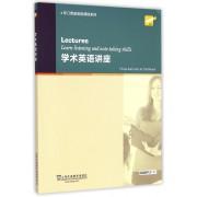 学术英语讲座(英文版)/专门用途英语课程系列