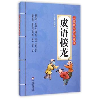 成语接龙/儿童国学经典诵读