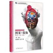 图案与装饰(理论+方法+实践第2版艺术设计基础教程十二五职业教育国家规划教材)