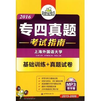 2016专四真题考试指南(附光盘2015-2006)