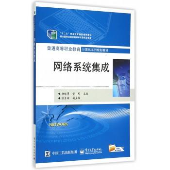 网络系统集成(普通高等职业教育计算机系列规划教材)
