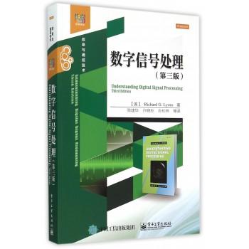 数字信号处理(信息与通信技术第3版)/经典译丛