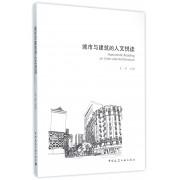 城市与建筑的人文悦读