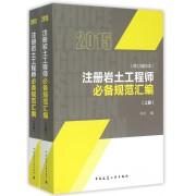 注册岩土工程师必备规范汇编(2015上下修订缩印本)