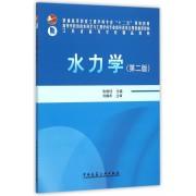 水力学(第2版普通高等教育土建学科专业十二五规划教材)
