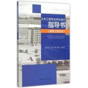 应用型土木工程专业毕业设计指导书(建筑工程方向)