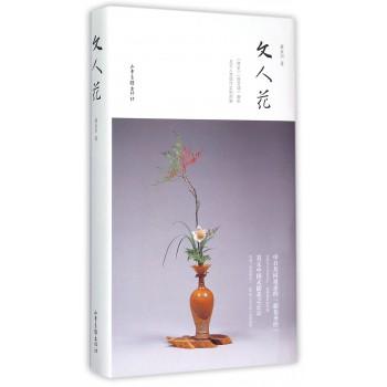 文人花(共2册)
