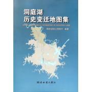 洞庭湖历史变迁地图集(精)