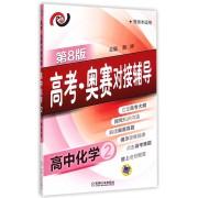 高中化学(2第8版各版本适用)/高考奥赛对接辅导
