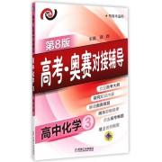 高中化学(3第8版各版本适用)/高考奥赛对接辅导