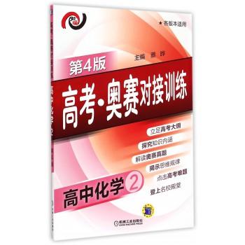 高中化学(2第4版各版本适用)/高考奥赛对接训练