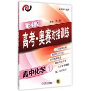 高中化学(1第4版各版本适用)/高考奥赛对接训练