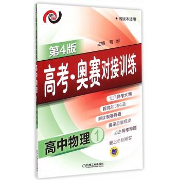 高中物理(1第4版各版本适用)/高考奥赛对接训练