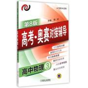 高中物理(3第8版各版本适用)/高考奥赛对接辅导