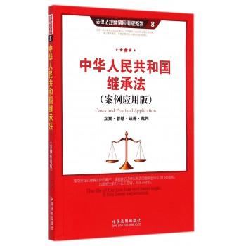 中华人民共和国继承法(案例应用版)/法律法规案例应用版系列