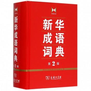 新华成语词典(第2版)(精)